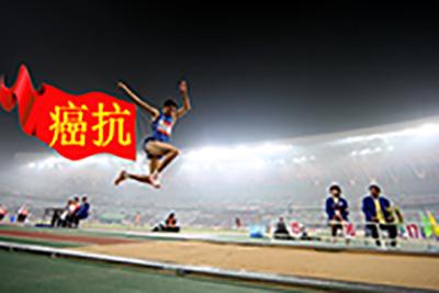 2009年第十一届全运会男子三级跳决赛:李延熙打破尘封28年纪录夺冠