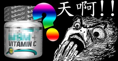 msm-vitamin-c